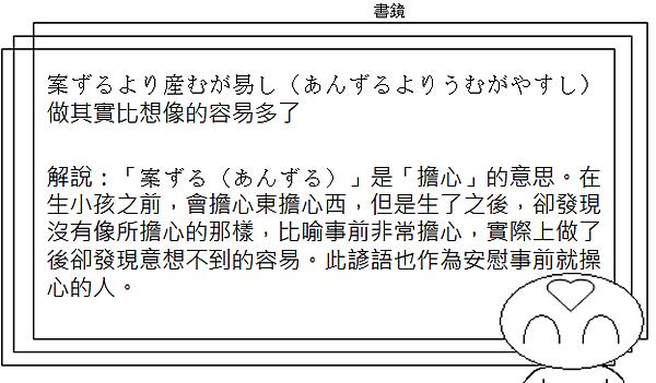 日文諺語做其實比想像的容易多了