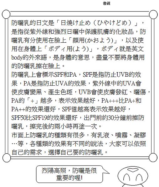 生活日文防曬乳