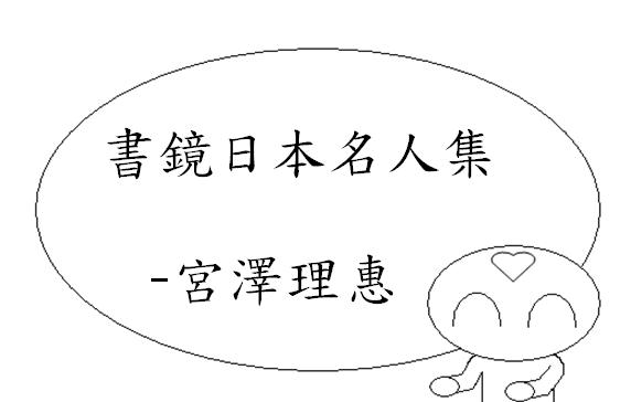 日本名人集宮澤理惠1