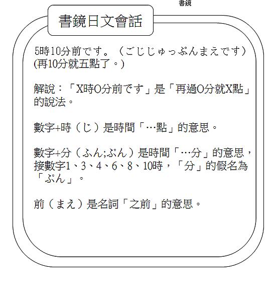 日文會話再10分就五點了1