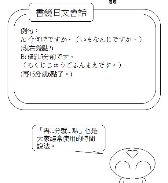 日文會話再10分就五點了2