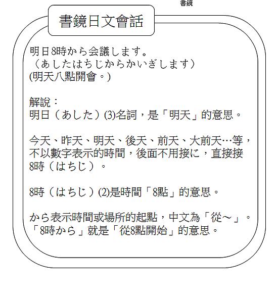 日文會話明天八點開會1