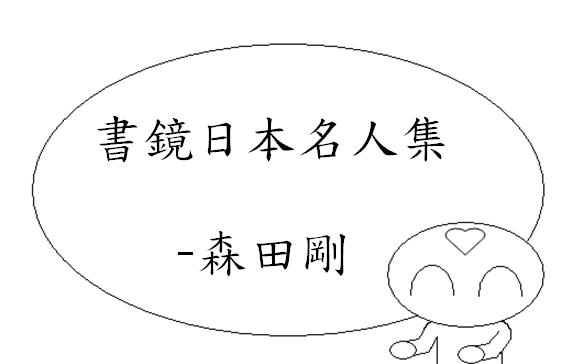 日本名人集森田剛1