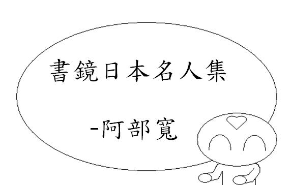 日本名人集阿部寬1