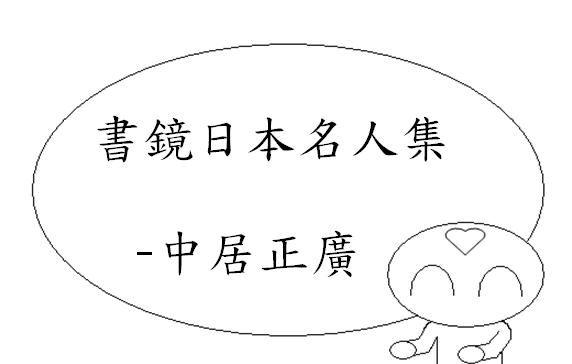 日本名人集中居正廣1