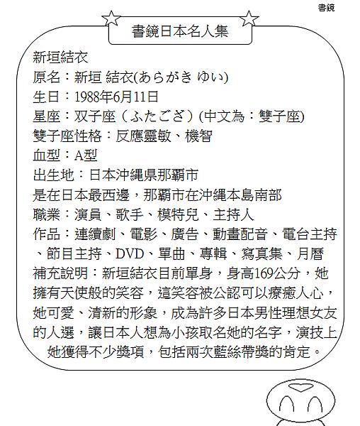 日本名人集新垣結衣2