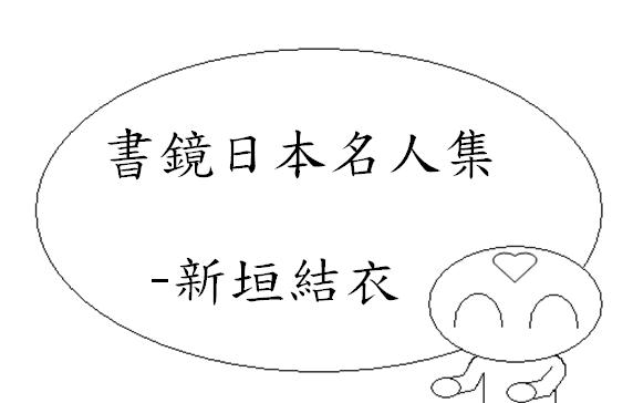 日本名人集新垣結衣1