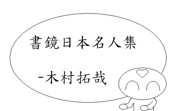日本名人集木村拓哉1