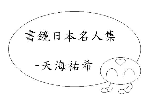 日本名人集天海祐希1