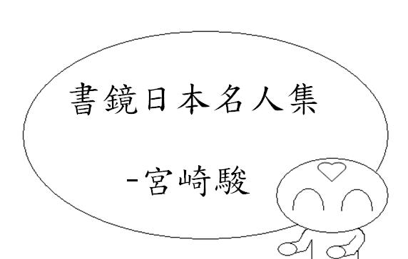 日本名人集宮崎駿1