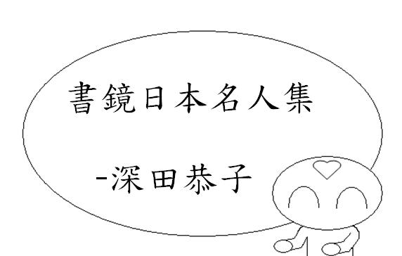 日本名人集深田恭子1