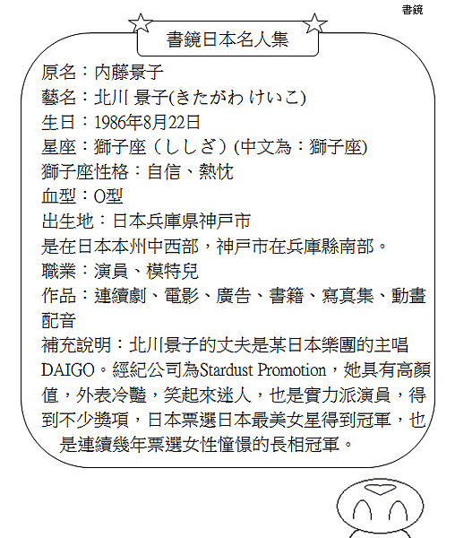 日本名人集北川景子2