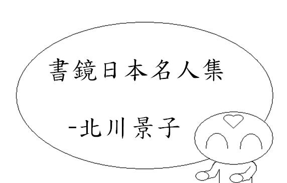 日本名人集北川景子1
