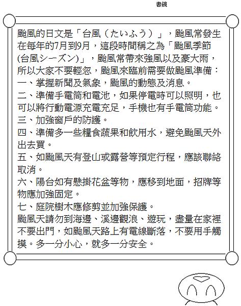 生活日文颱風