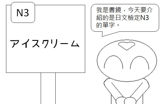 日文檢定N3冰淇淋1