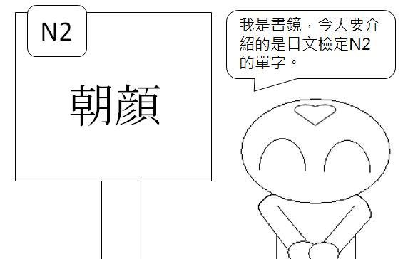 日文檢定N2牽牛花1