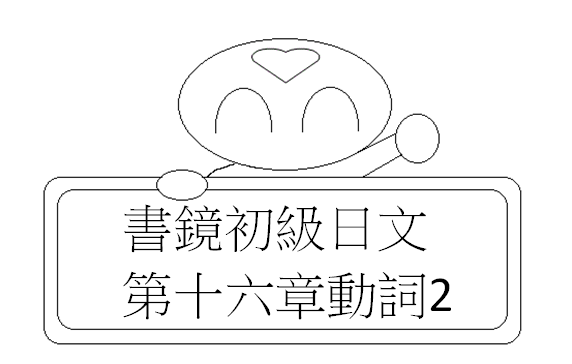 初級日文動詞21