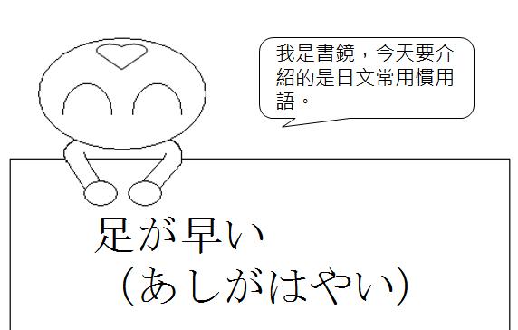 日文慣用語容易腐敗1