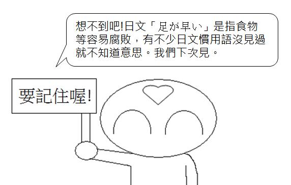 日文慣用語容易腐敗3