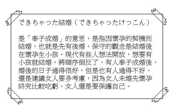 日文單字先有後婚奉子成婚2