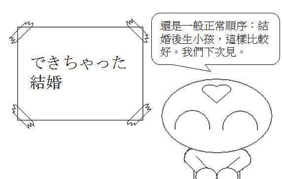 日文單字先有後婚奉子成婚3