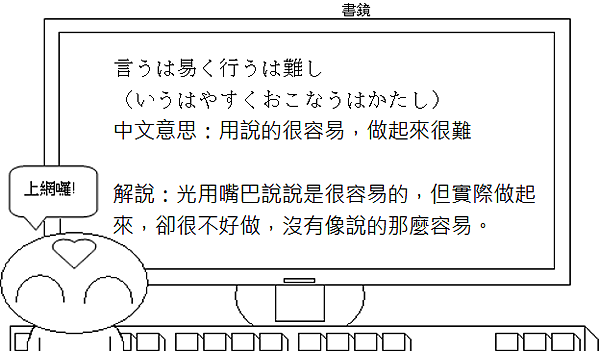 日文諺語用說的容易做起來很難