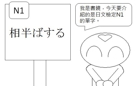 日文檢定N1各半參半1