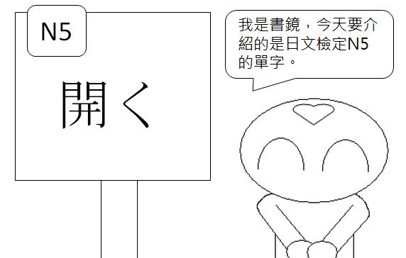 日文檢定N5打開開著1