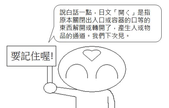 日文檢定N5打開開著4