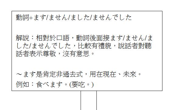 日文句型ますませんましたませんでした2