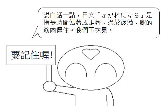 日文慣用語累得兩腿發直3
