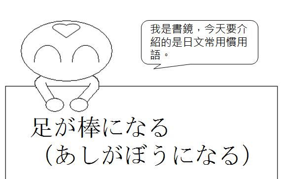 日文慣用語累得兩腿發直1