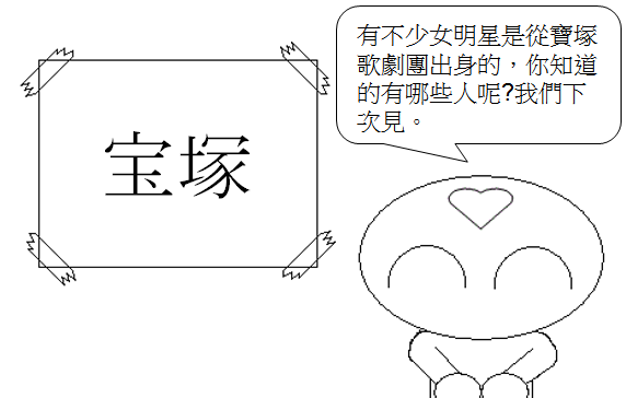 日文單字寶塚3