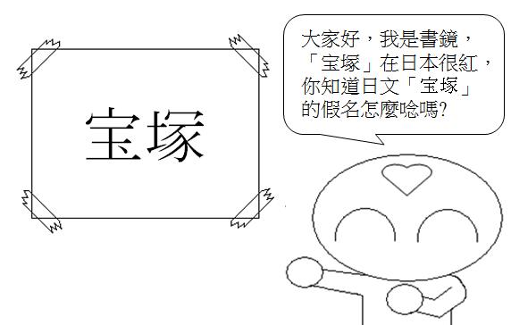 日文單字寶塚1