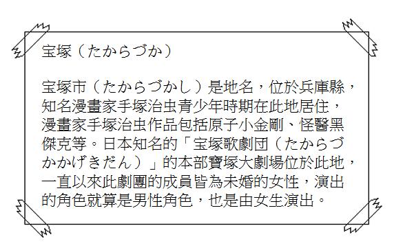 日文單字寶塚2