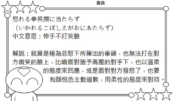 日文諺語伸手不打笑臉
