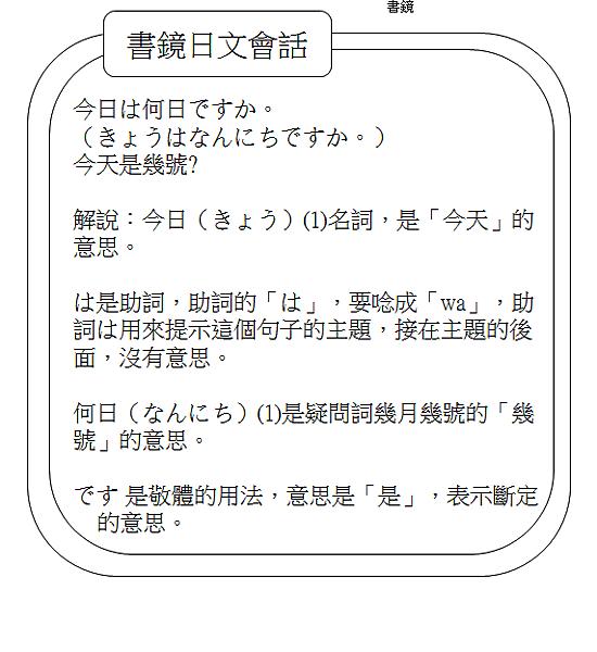 日文會話今天是幾號問日期1