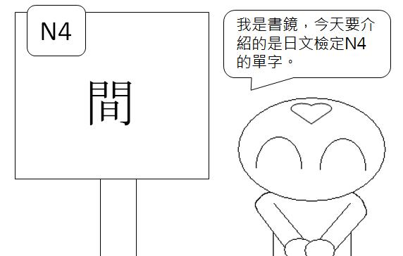 日文檢定N4之間中間1