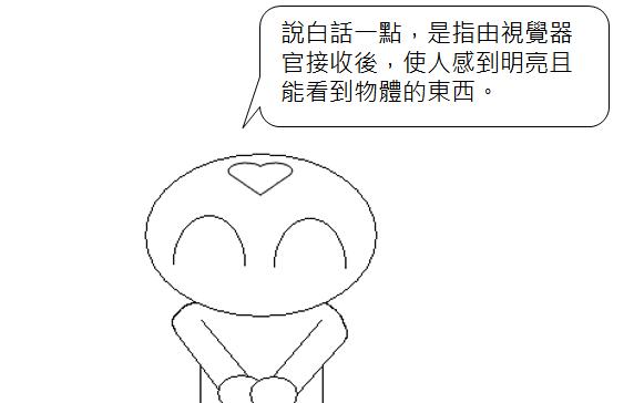 日文檢定N3光線燈火4