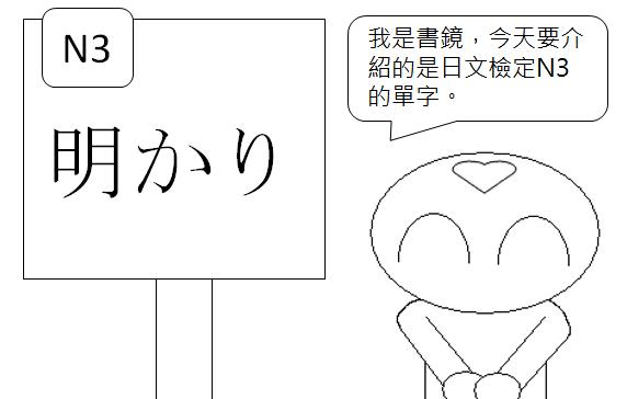 日文檢定N3光線燈火1