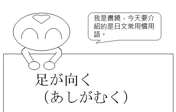 日文慣用語信步所至1