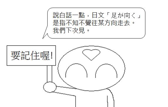 日文慣用語信步所至3