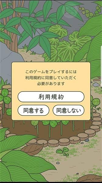 日文旅行青蛙初次14