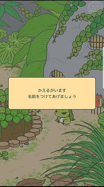 日文旅行青蛙初次53