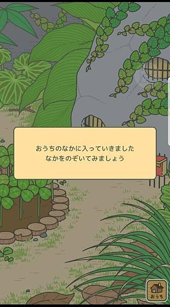 日文旅行青蛙初次54