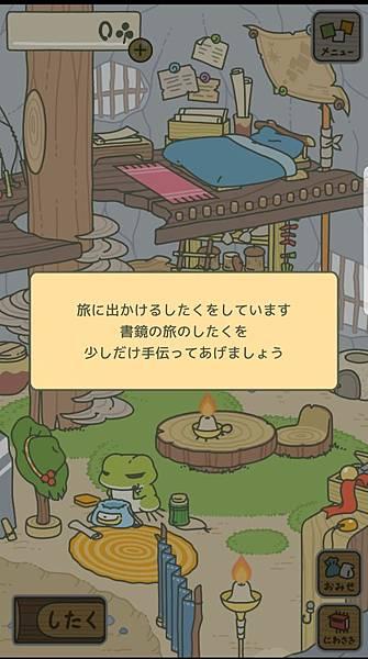 日文旅行青蛙初次42