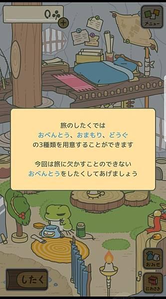 日文旅行青蛙初次02