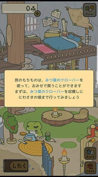 日文旅行青蛙初次18