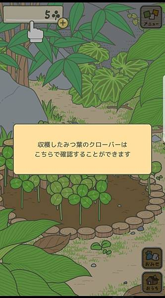 日文旅行青蛙初次26