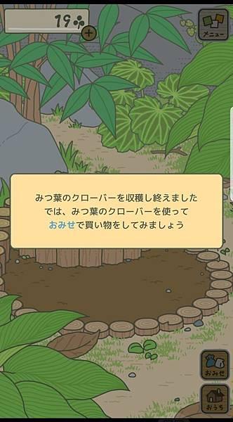 日文旅行青蛙初次34